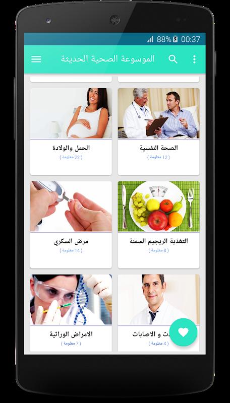 الموسوعة الصحية الحديثة 4.0 Screen 3