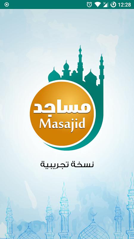 مساجد مصر (نسخة تجريبية) 1.0 Screen 2