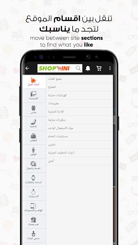Shopini 5.6.2 Screen 3