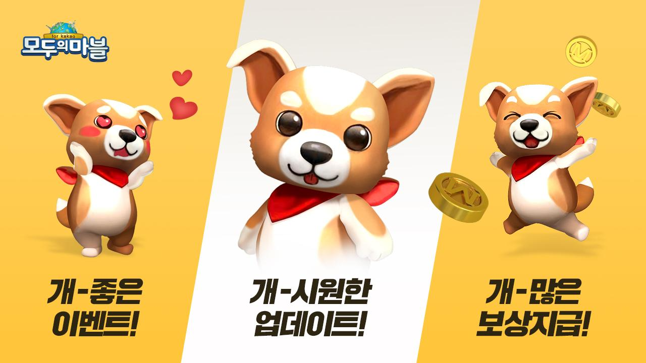 모두의마블 for Kakao 1.10.11 Screen 6
