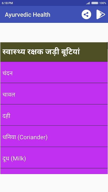 Android Ayurvedic Health Screen 2