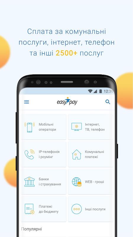 EasyPay - платежі онлайн 4.0.18 Screen 2