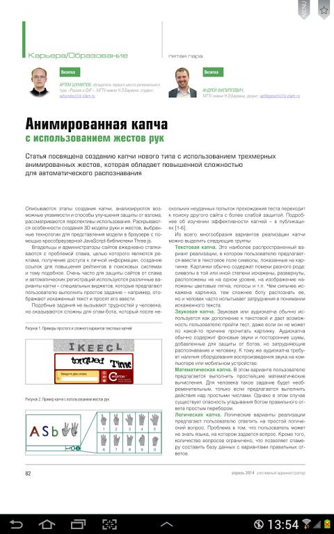 Android Системный администратор Screen 9