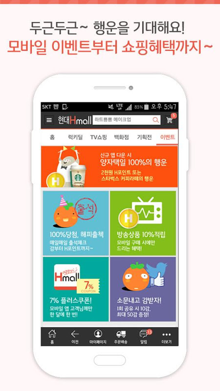 Hyundai hmall 5.1.1 Screen 5