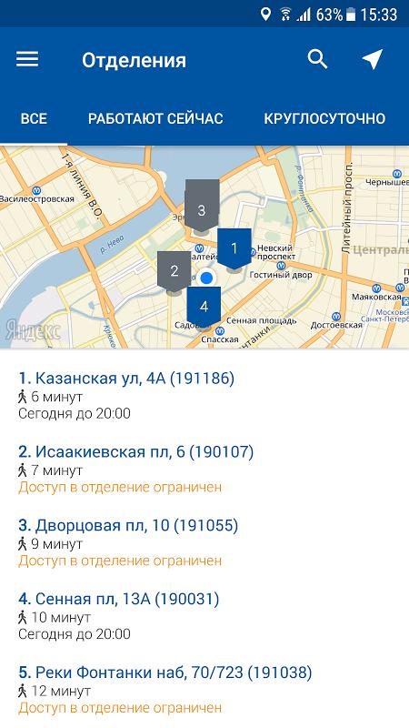 Почта России 4.6.1 Screen 3