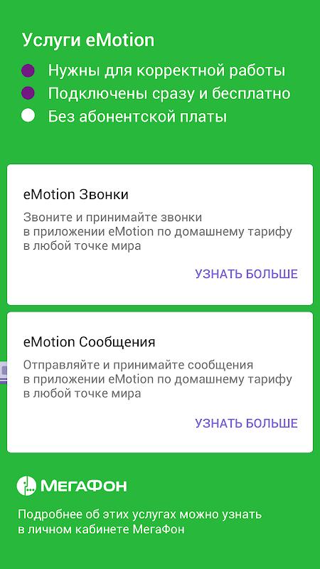 Android eMotion –  звонки и сообщения от МегаФон Screen 6