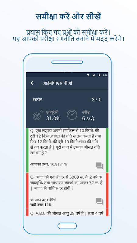 IBPS PO Prelims Exam Prep Y4W-IBPS_PO_Hindi-2.0.0 Screen 5
