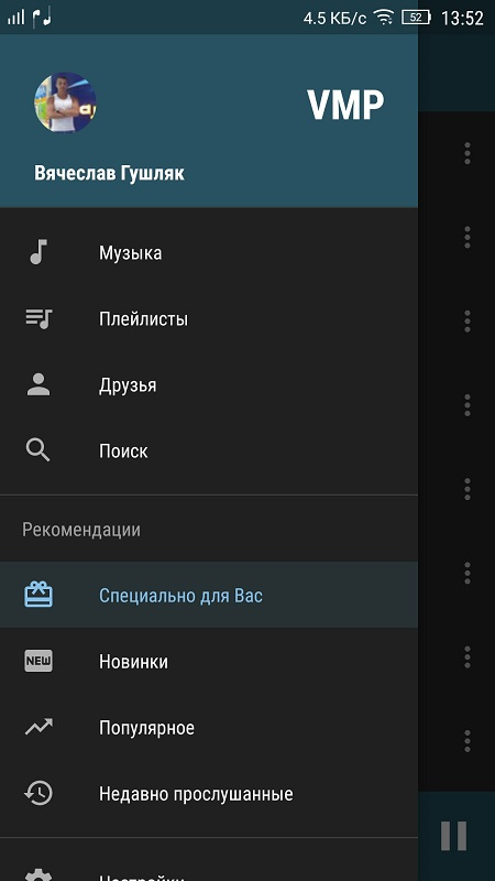 Android VMP - VK Music Player Screen 1