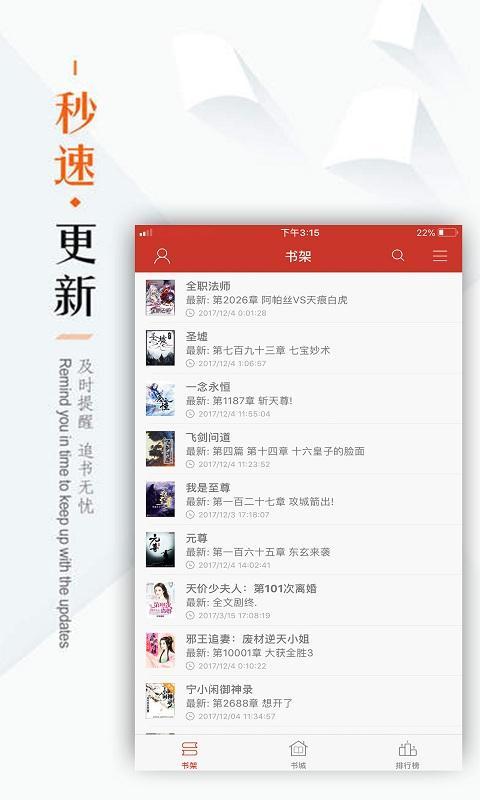 Android 看书神器-小说阅读器,海量资源想看就看 Screen 4
