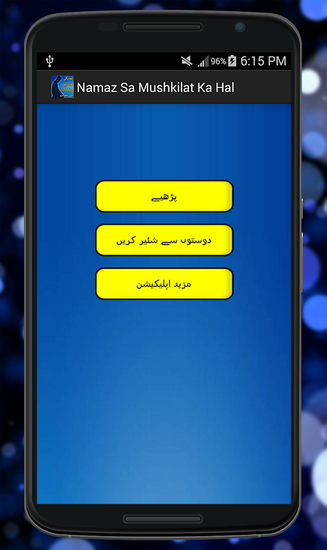 Android Namaz Sa Mushkilat Ka Hal Screen 2