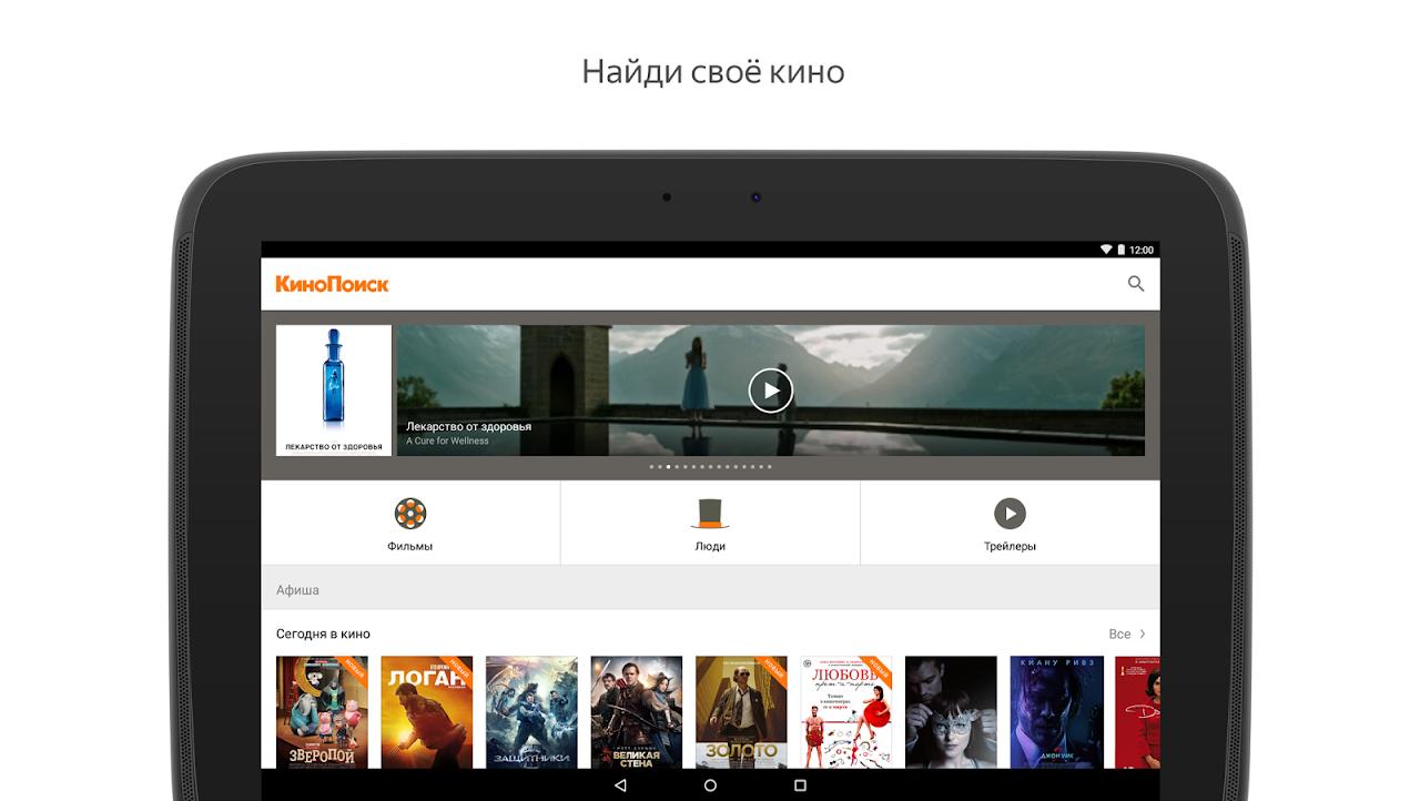 КиноПоиск 4.5.4 Screen 8