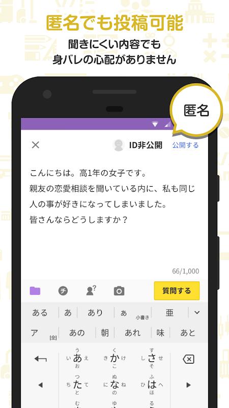 Yahoo!知恵袋 無料Q&Aアプリ 2.45.2 Screen 2