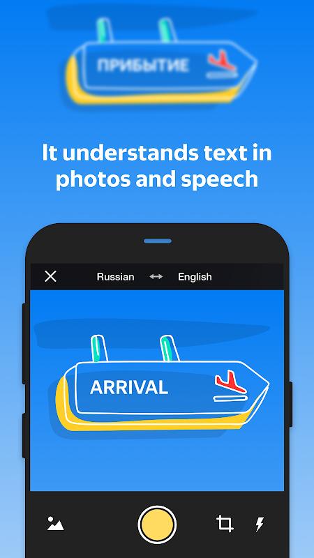 Yandex.Translate – offline translator & dictionary 19.1.1 Screen 1