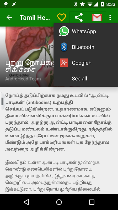 Tamil Health Tips 1.6 Screen 8
