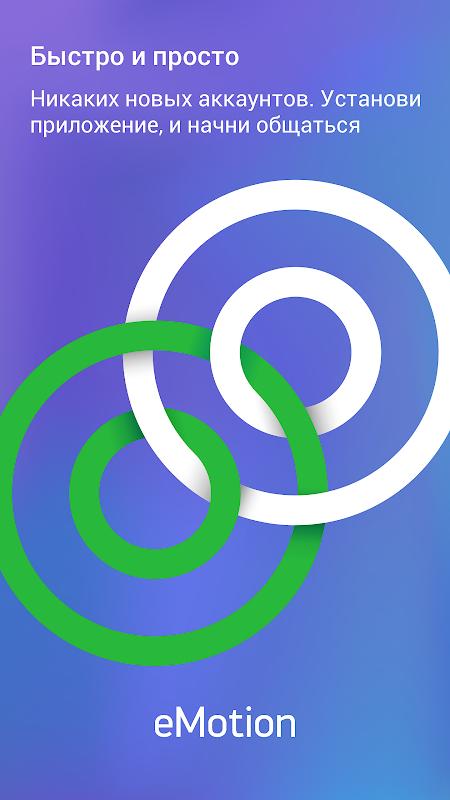 Android eMotion –  звонки и сообщения от МегаФон Screen 7