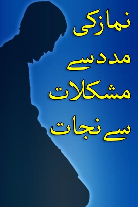 Android Namaz Sa Mushkilat Ka Hal Screen 1