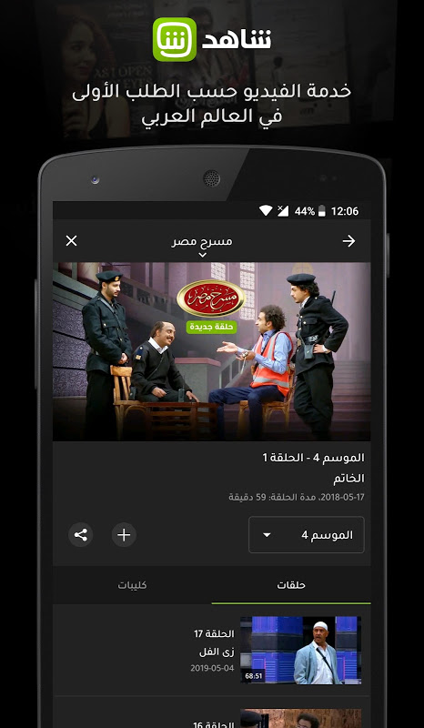 SHAHID 4.5.1 Screen 7