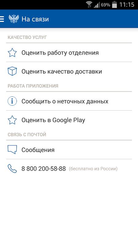 Почта России 3.1.2 Screen 1