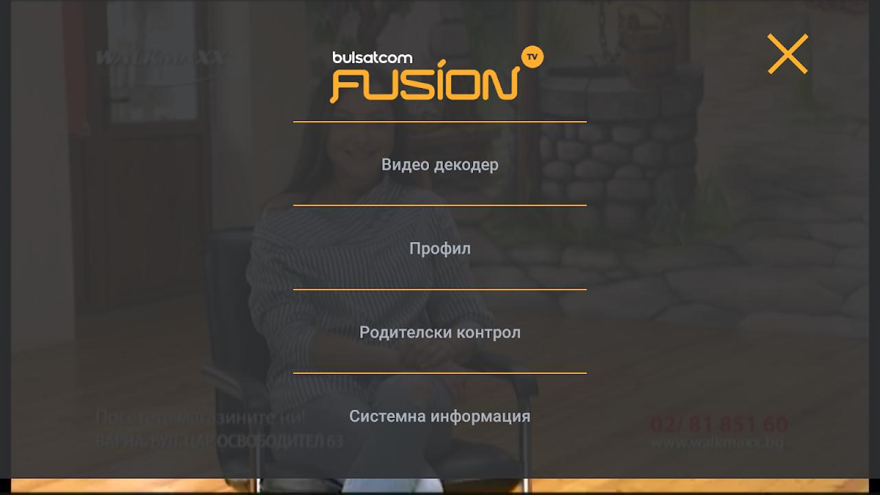 BulsatcomTV 1.3.3 Screen 1