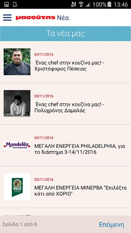 Masoutis 2.25 Screen 4
