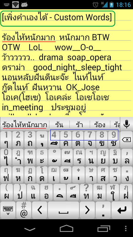 Android 9420 Thai Keyboard Pro Screen 3