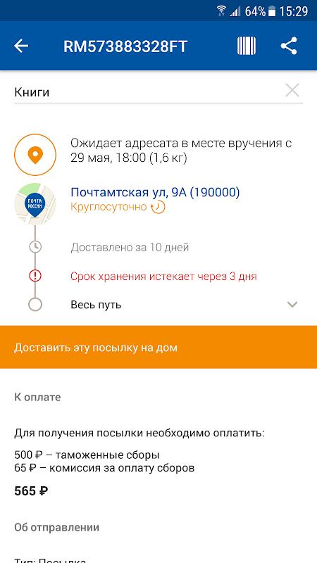 Почта России 4.6.2 Screen 1