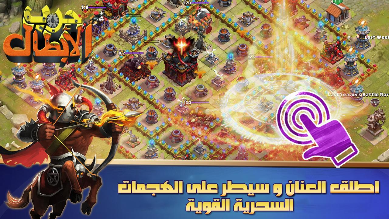 Clash of Lords 2: حرب الأبطال 1.0.133 Screen 2