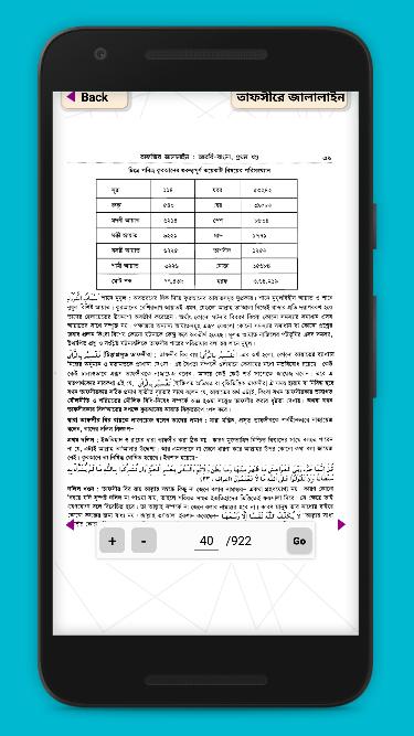 তাফসিরে জালালাইন সব খন্ড Tafsir Jalalain bangla 1.0 Screen 4