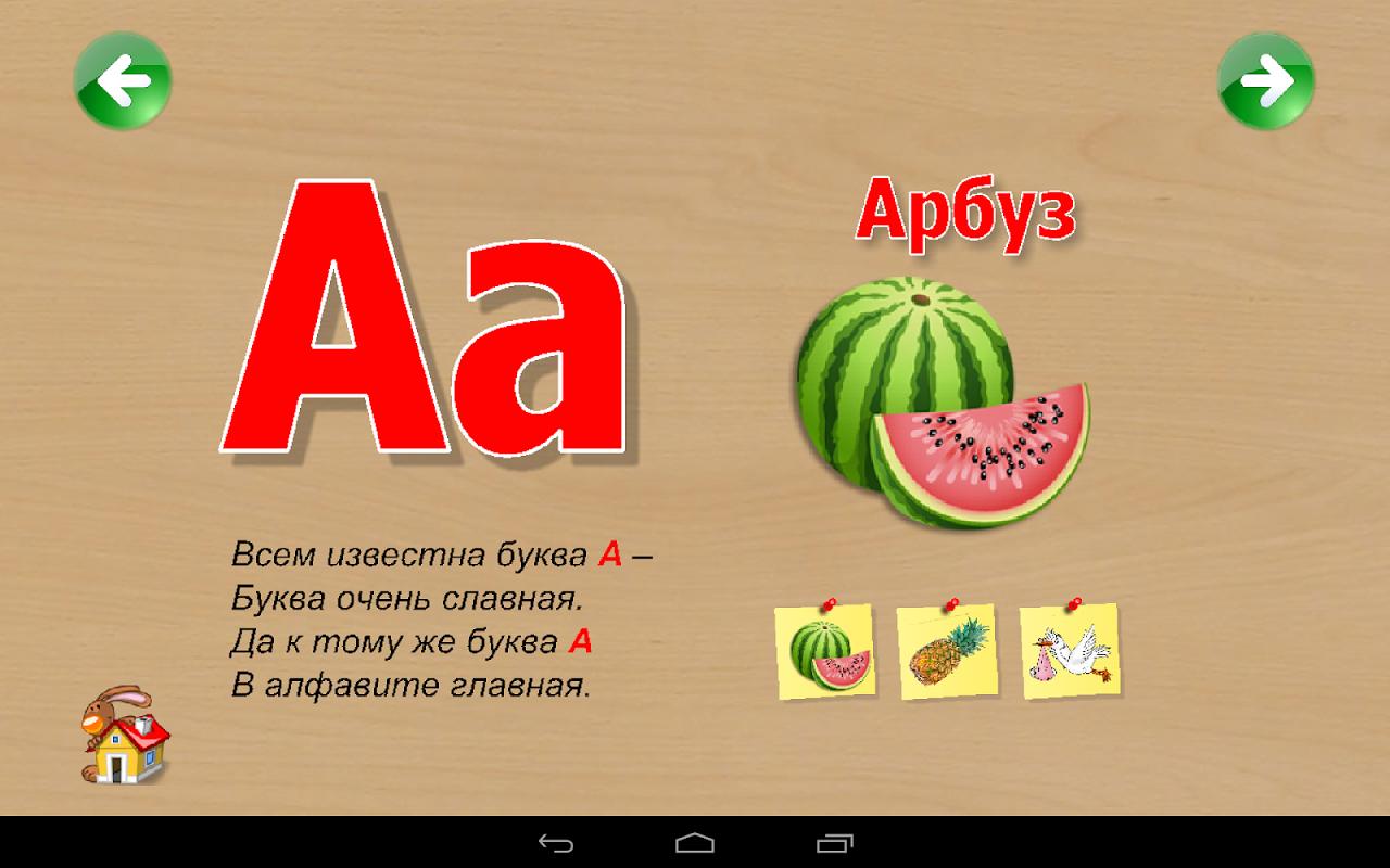 Android 1А: Изучаем алфавит, для детей Screen 2