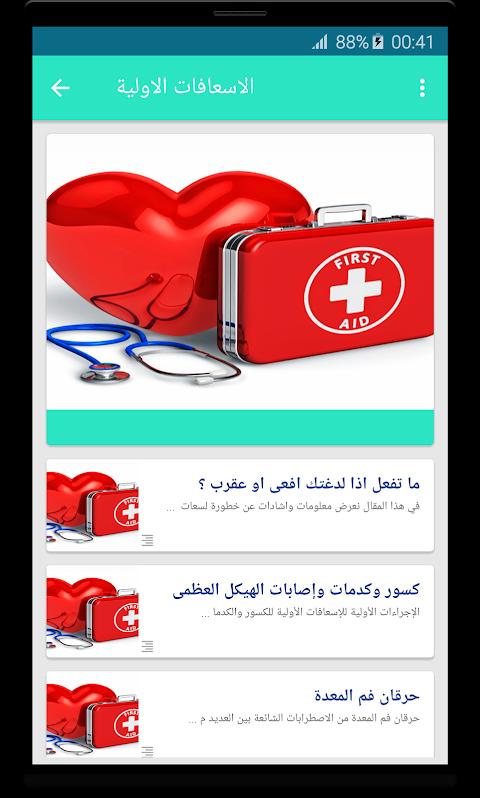 الموسوعة الصحية الحديثة 4.0 Screen 6