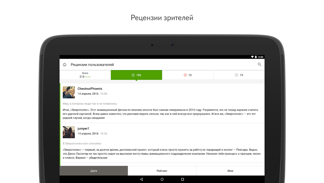 КиноПоиск 4.5.4 Screen 15