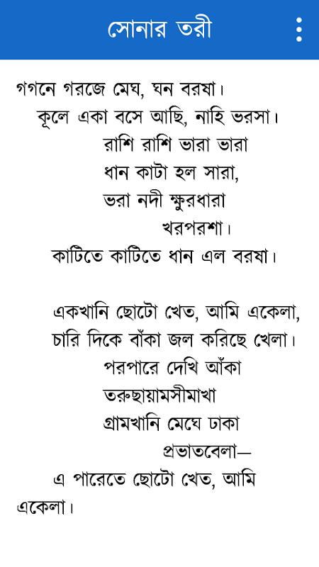 সোনার তরী রবীন্দ্রনাথ ঠাকুর 1.0 Screen 1