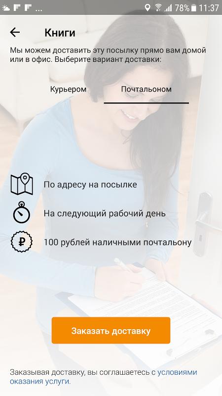 Почта России 4.6.1 Screen 2