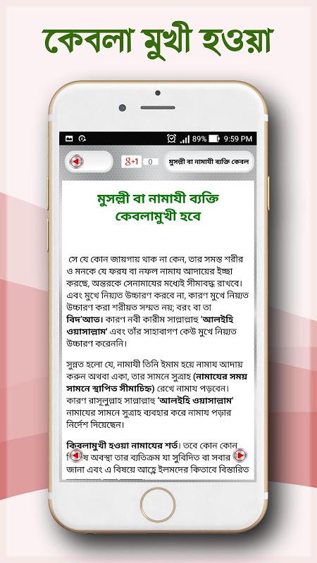 ছালাতুর রাসূল (ছাঃ) - Salatur Rasool (SW) 1.0 Screen 2