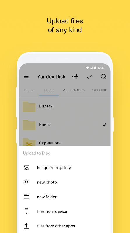 Yandex.Disk 3.76 Screen 12