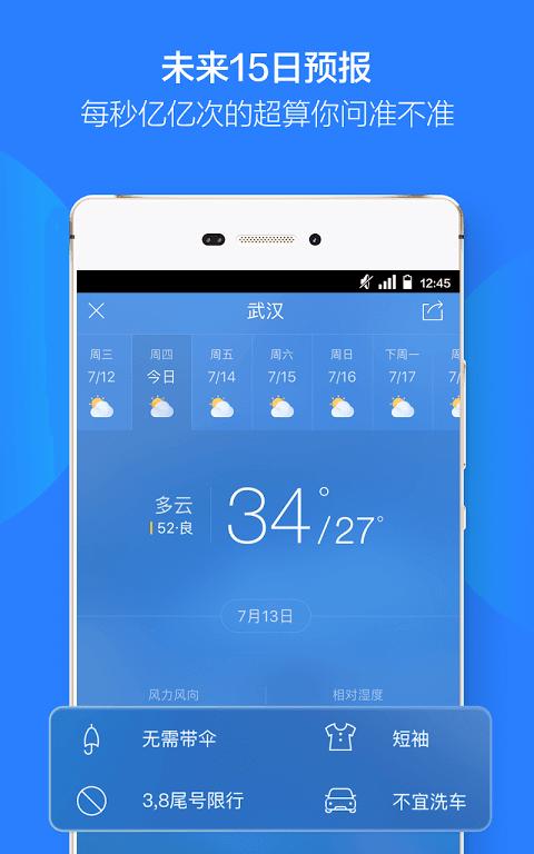天气通 5.93 Screen 3