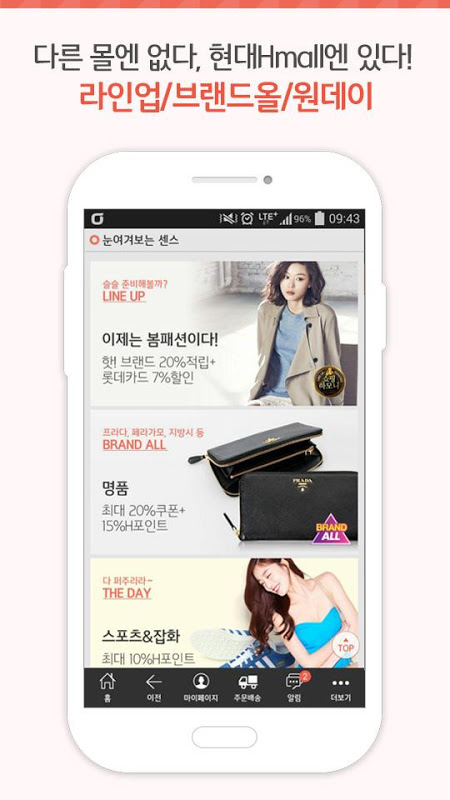 Hyundai hmall 5.1.1 Screen 1