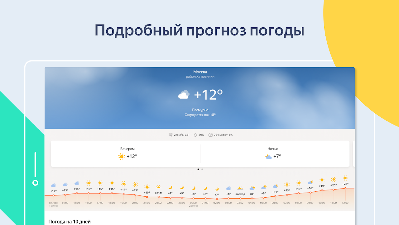 Android Yandex Screen 9