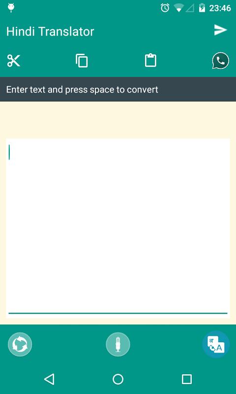 Android Hindi Translator Screen 3