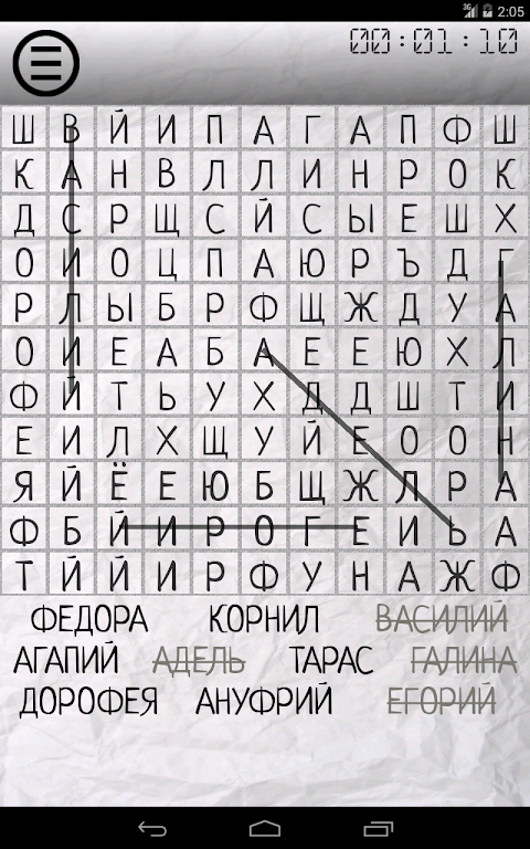 Android Поиск слов Screen 5