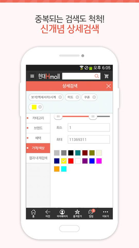 Hyundai hmall 4.0.1 Screen 4