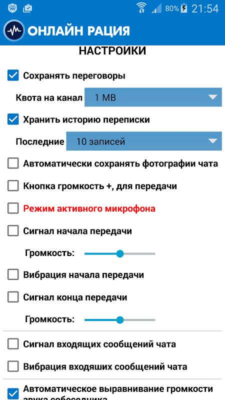 Online PTT Walkie-talkie 1.1.54 Screen 9