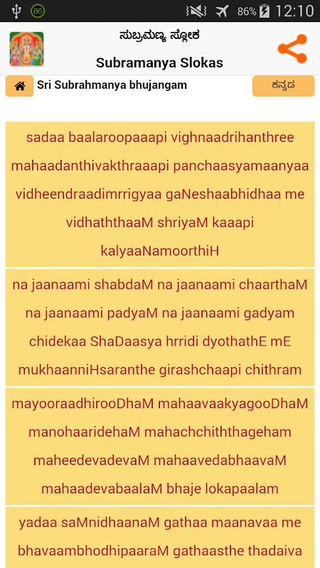 Murugan Sloka - Kannada 2.0.1 Screen 3