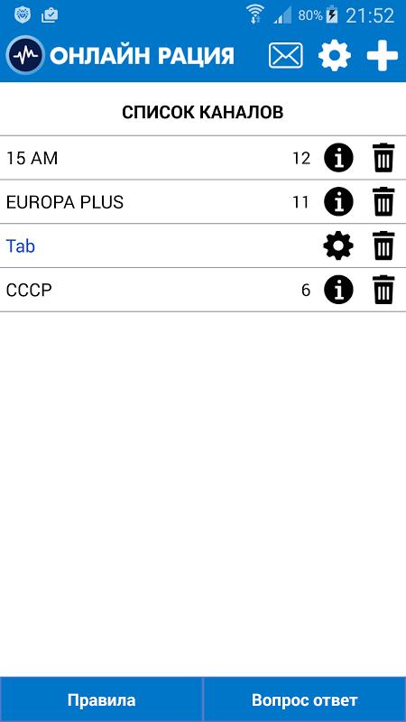 Online PTT Walkie-talkie 1.1.54 Screen 5