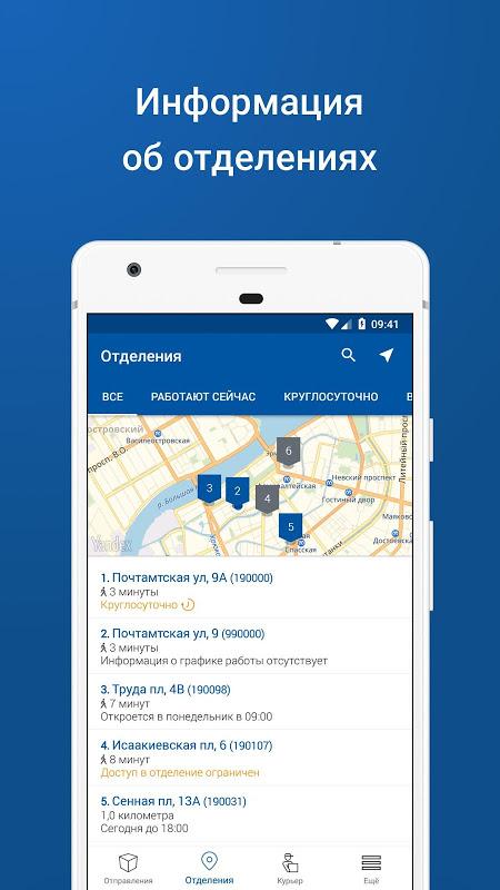 Почта России 5.1.2 Screen 2
