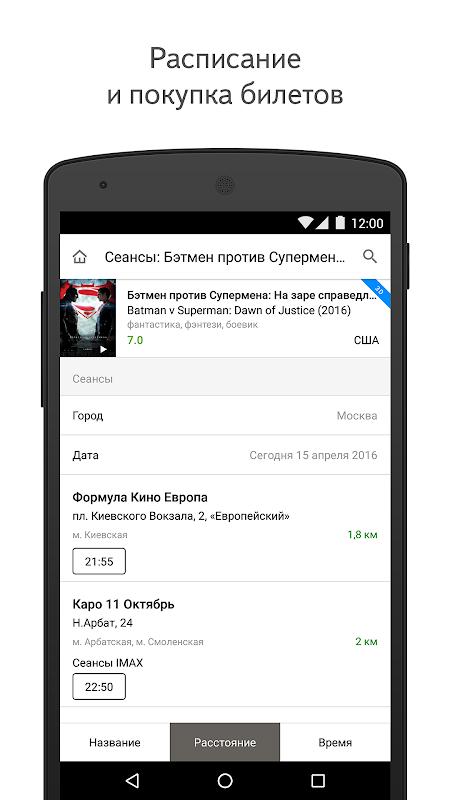 КиноПоиск 4.5.4 Screen 2
