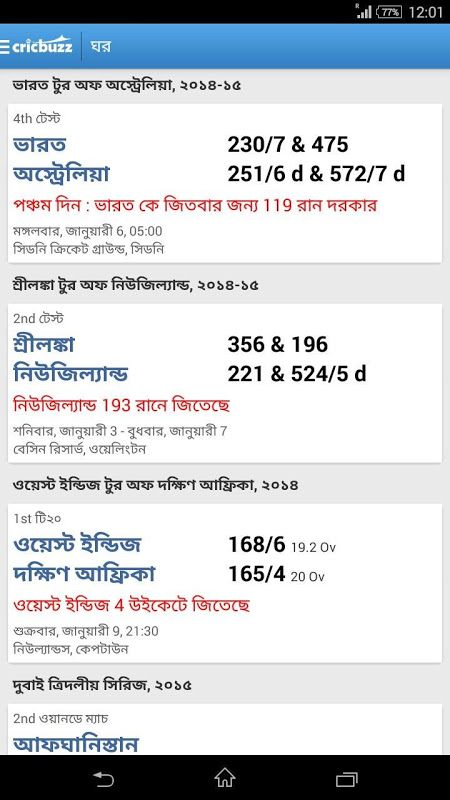 Cricbuzz - In Indian Languages 3.0 Screen 2
