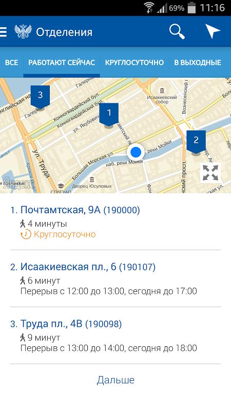 Почта России 3.1.2 Screen 2