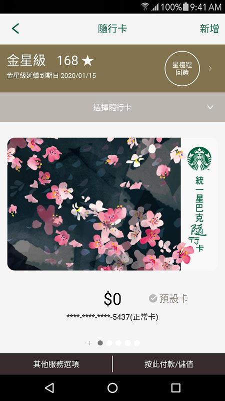 Android Starbucks TW Screen 3