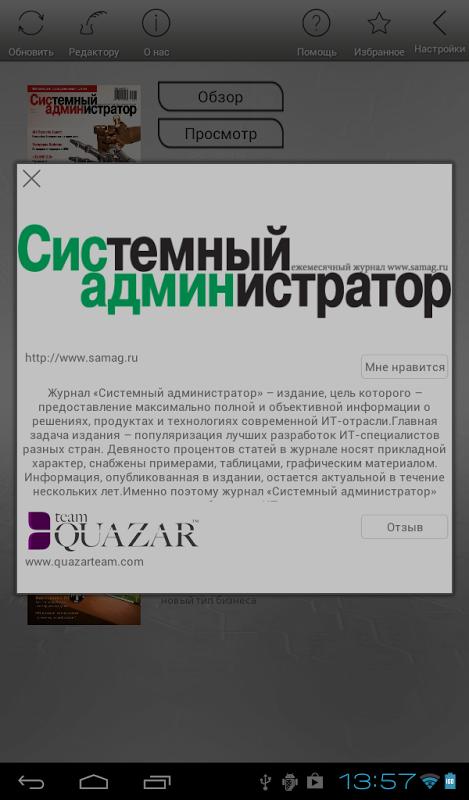Android Системный администратор Screen 16